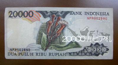 20000ルピア札・裏