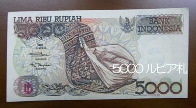 5000ルピア札・表