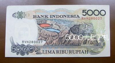 5000ルピア札・裏