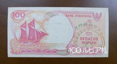 100ルピア札・表