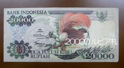 20000ルピア札・表
